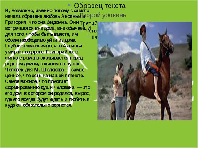 ТЕМА ДОМА В РОМАНЕ-ЭПОПЕЕ М. А. ШОЛОХОВА «ТИХИЙ ДОН» В романе-эпопее «Тихий...