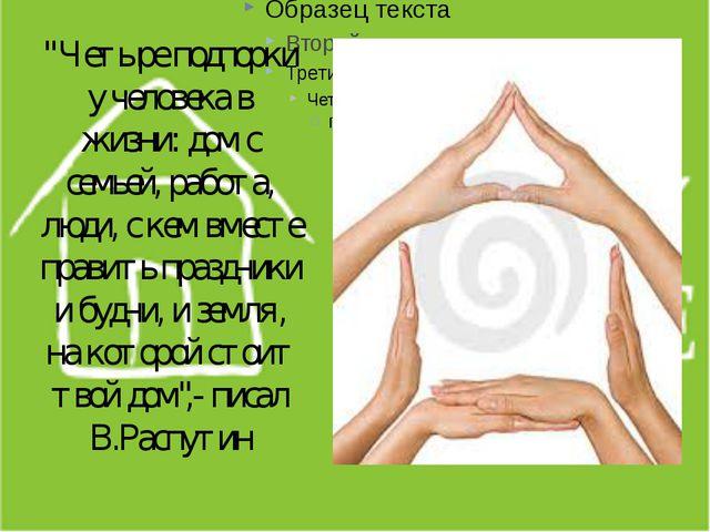 """"""" Четыре подпорки у человека в жизни: дом с семьей, работа, люди, с кем вмес..."""