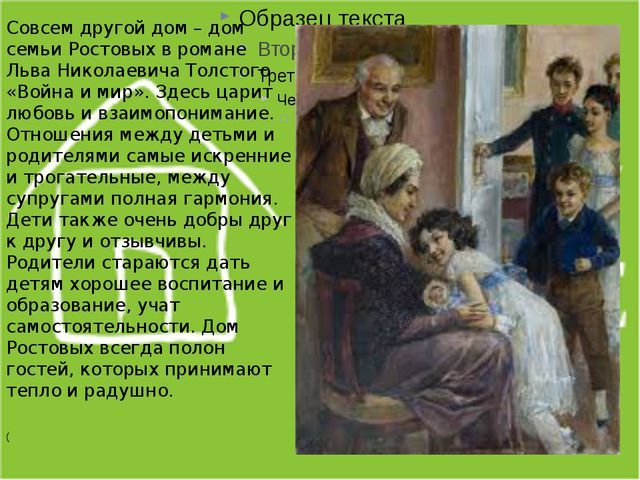 Совсем другой дом – дом семьи Ростовых в романе Льва Николаевича Толстого «В...