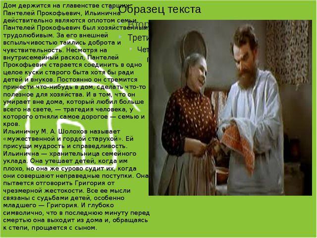 С СС Счастлив тот, кто счастлив у себя дома» Л.Н.Толстой Дом держится на глав...