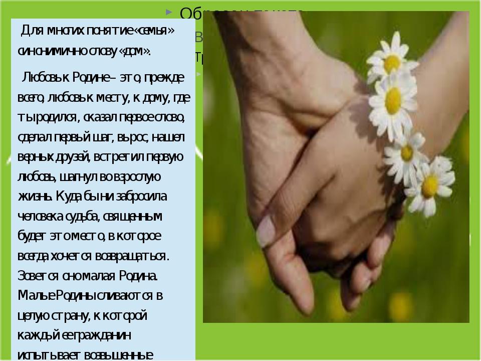 Для многих понятие «семья» синонимично слову «дом». Любовь к Родине– это, п...