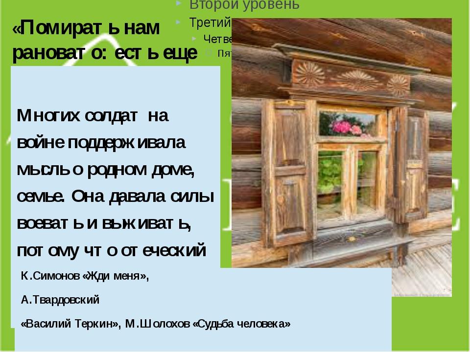 «Помирать нам рановато: есть еще дома дела» Б.Ласкин Многихсолдат на войне п...