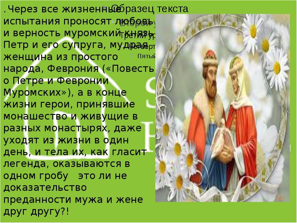 . Через все жизненные испытания проносят любовь и верность муромский князь П...