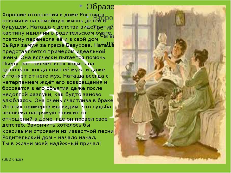 . Хорошие отношения в доме Ростовых повлияли на семейную жизнь детей в буду...