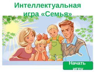 Ребусы 10 семья