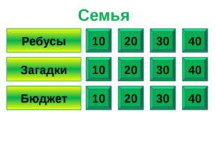 Ребусы 20 хозяйство