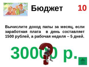 Бюджет 40 79500 р В апреле папина зарплата составила 30000 рублей, а мамина –