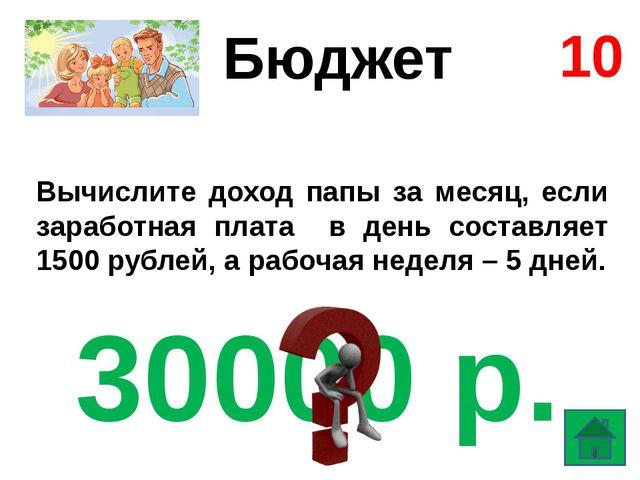 Бюджет 40 79500 р В апреле папина зарплата составила 30000 рублей, а мамина –...