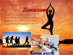 Движение. физически активная жизнь, включая специальные физические упражнения