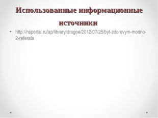 Использованные информационные источники http://nsportal.ru/ap/library/drugoe/