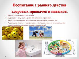 Воспитание с раннего детства здоровых привычек и навыков. Веселое утро – начи