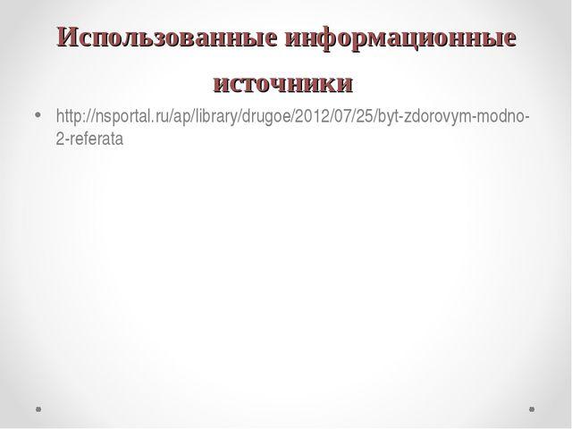 Использованные информационные источники http://nsportal.ru/ap/library/drugoe/...