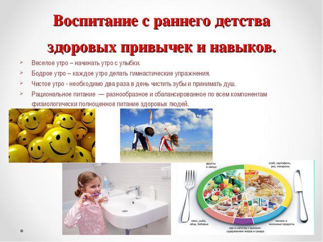 Воспитание с раннего детства здоровых привычек и навыков. Веселое утро – начи...