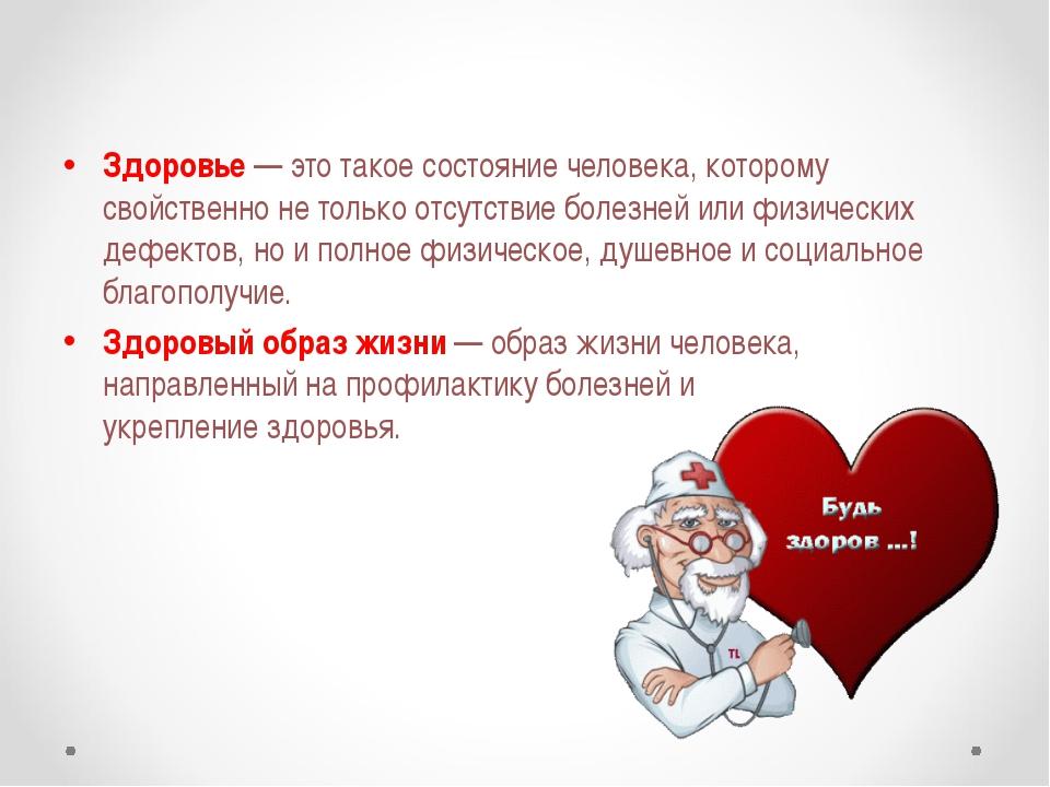 Здоровье — это такое состояние человека, которому свойственно не только отсут...