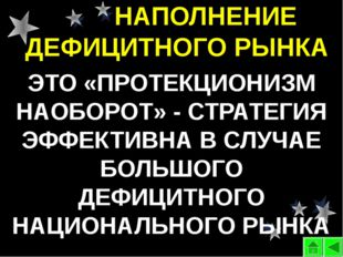 НАПОЛНЕНИЕ ДЕФИЦИТНОГО РЫНКА ЭТО «ПРОТЕКЦИОНИЗМ НАОБОРОТ» - СТРАТЕГИЯ ЭФФЕКТ