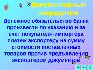 Документарный аккредитив Денежное обязательство банка произвести по указанию