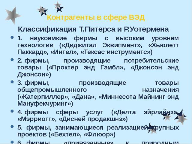 Контрагенты в сфере ВЭД Классификация Т.Питерса и Р.Уотермена 1.наукоемки...