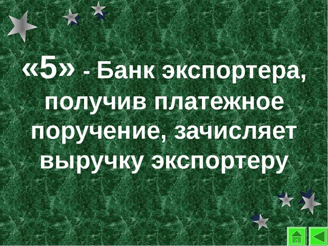 «5» - Банк экспортера, получив платежное поручение, зачисляет выручку экспорт...