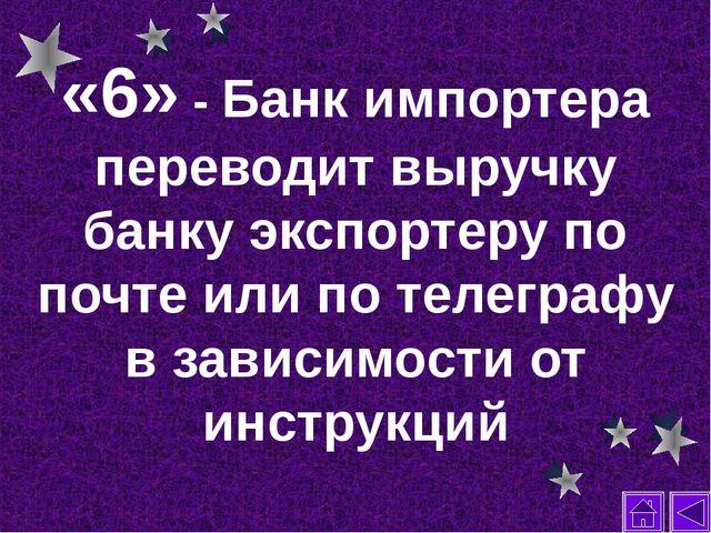 «6» - Банк импортера переводит выручку банку экспортеру по почте или по телег...