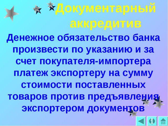 Документарный аккредитив Денежное обязательство банка произвести по указанию...