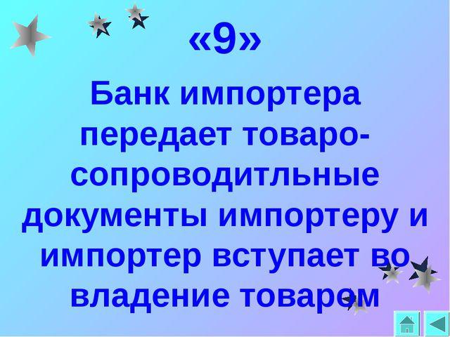 «9» Банк импортера передает товаро-сопроводитльные документы импортеру и импо...