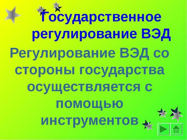 Государственное регулирование ВЭД Регулирование ВЭД со стороны государства ос...
