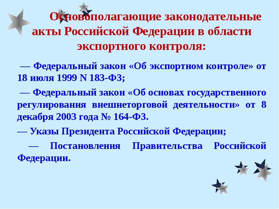 Основополагающие законодательные акты Российской Федерации в области экспорт...