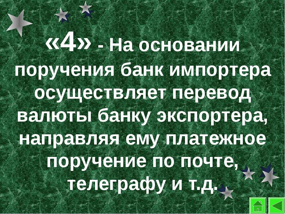 «4» - На основании поручения банк импортера осуществляет перевод валюты банку...
