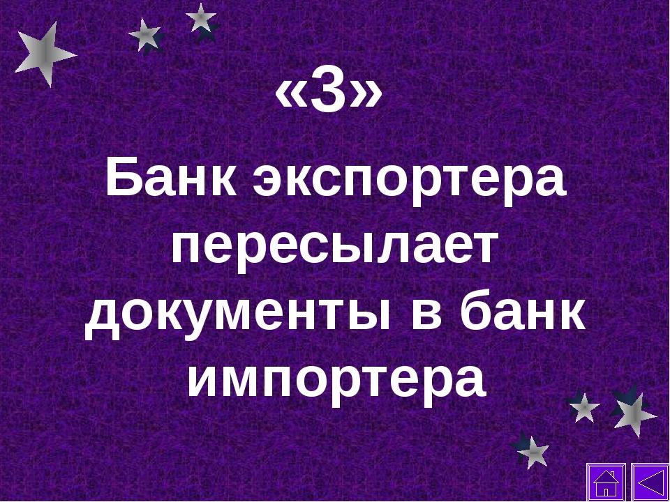 «3» Банк экспортера пересылает документы в банк импортера