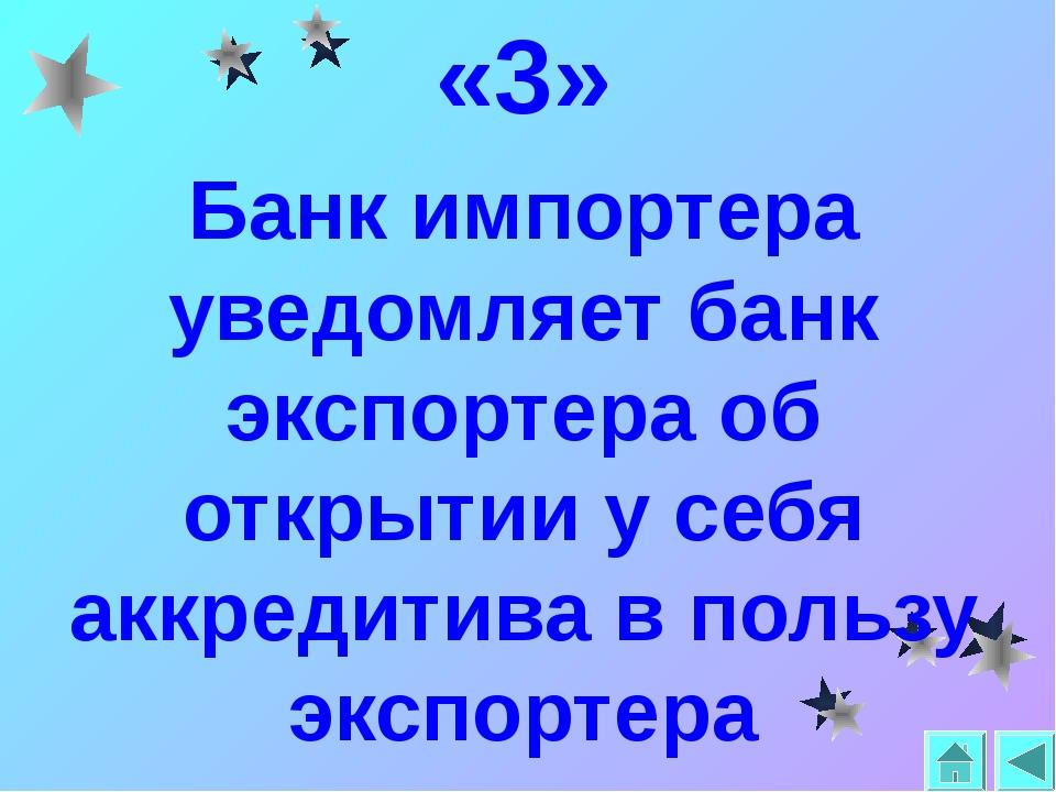 «3» Банк импортера уведомляет банк экспортера об открытии у себя аккредитива...
