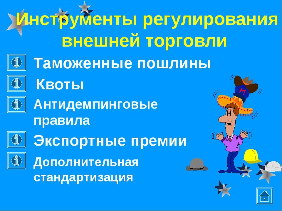 Инструменты регулирования внешней торговли Таможенные пошлины Антидемпинговы...