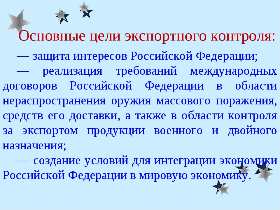 Основные цели экспортного контроля: ― защита интересов Российской Федерации;...