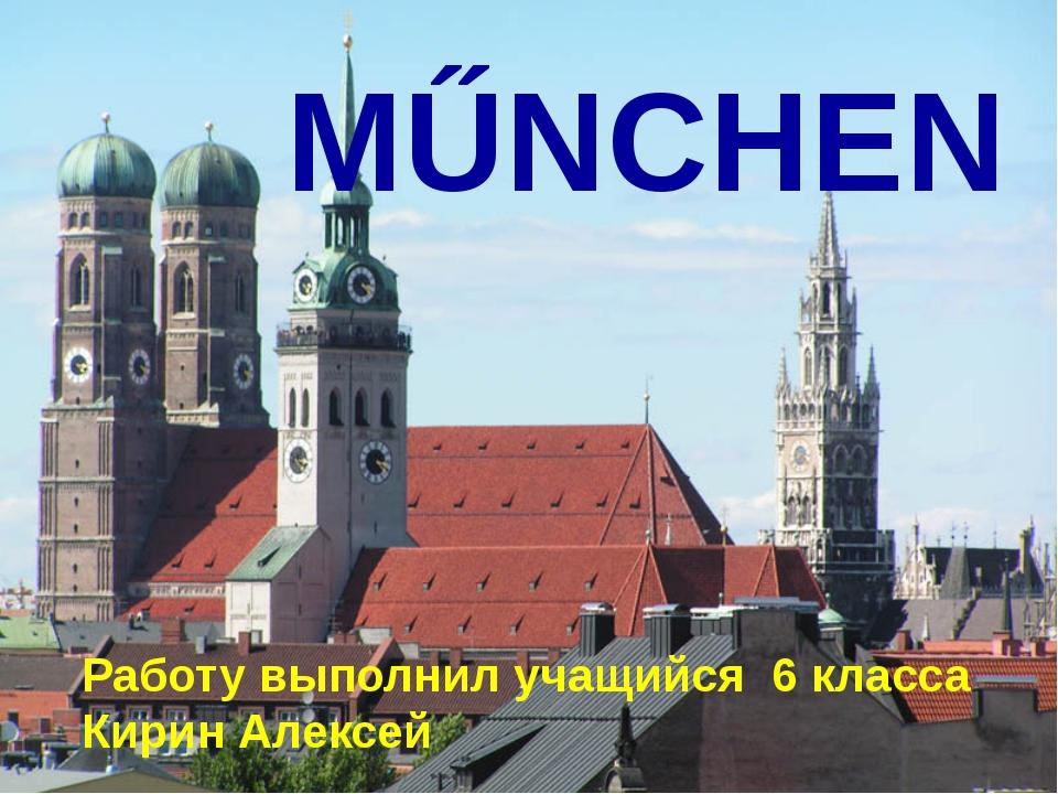 München ist deutsches Kunst- und Kulturzentrum.