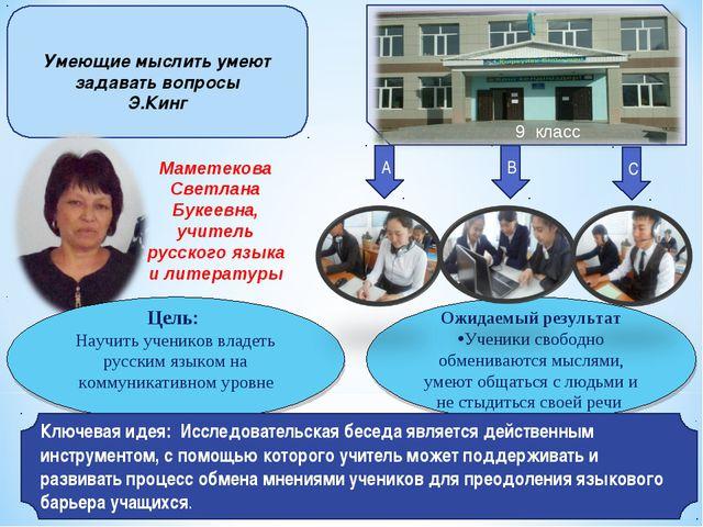 Умеющие мыслить умеют задавать вопросы Э.Кинг Маметекова Светлана Букеевна,...