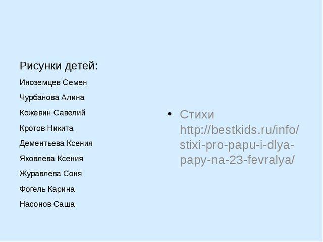 Рисунки детей: Иноземцев Семен Чурбанова Алина Кожевин Савелий Кротов Никита...