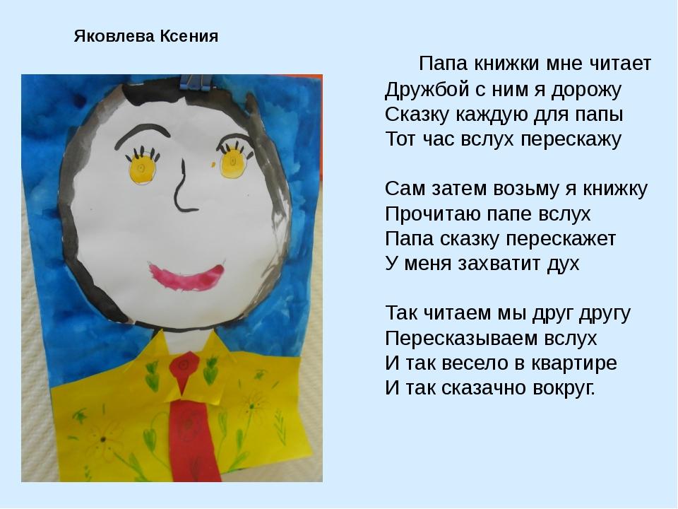 Яковлева Ксения Папа книжки мне читает Дружбой с ним я дорожу Сказку каждую...