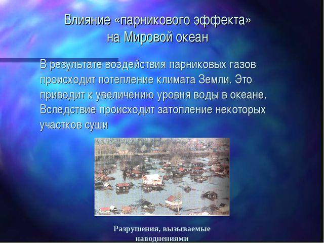 Влияние «парникового эффекта» на Мировой океан В результате воздействия парни...
