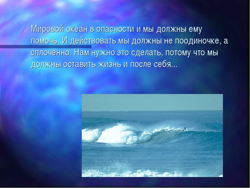 Мировой океан в опасности и мы должны ему помочь. И действовать мы должны не...