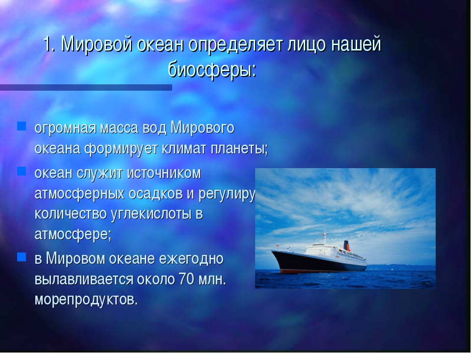 1. Мировой океан определяет лицо нашей биосферы: огромная масса вод Мирового...