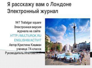 Я расскажу вам о Лондоне Электронный журнал №7 Trafalgar square Электронная в