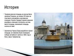Трафальгарская площадь не всегда была центром Лондона, до начала XIX века на