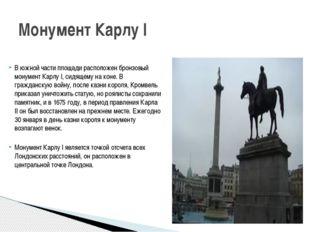 В южной части площади расположен бронзовый монумент Карлу I, сидящему на коне