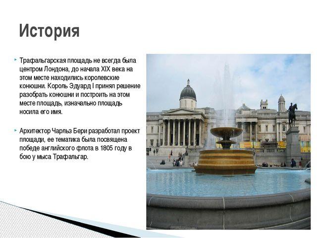 Трафальгарская площадь не всегда была центром Лондона, до начала XIX века на...
