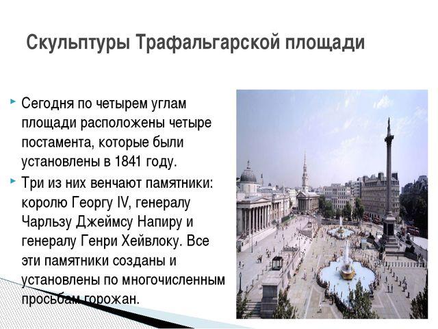 Сегодня по четырем углам площади расположены четыре постамента, которые были...