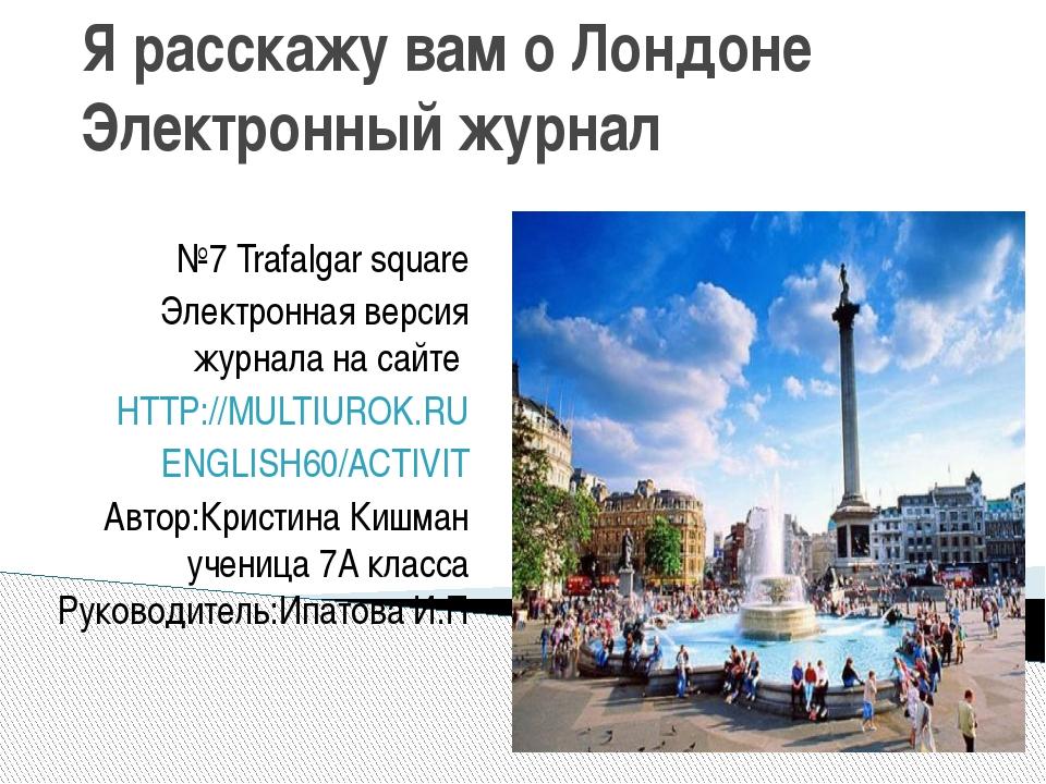 Я расскажу вам о Лондоне Электронный журнал №7 Trafalgar square Электронная в...