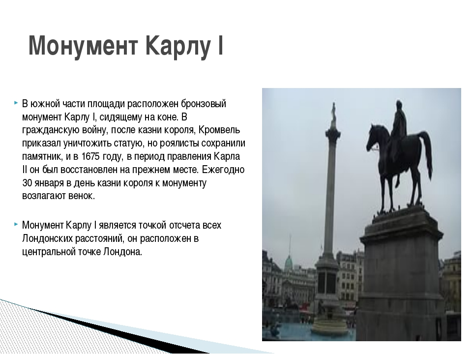 В южной части площади расположен бронзовый монумент Карлу I, сидящему на коне...