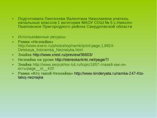 Подготовила Пихтелева Валентина Николаевна учитель начальных классов 1 катег