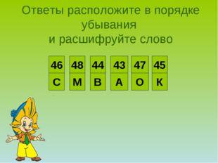 Ответы расположите в порядке убывания и расшифруйте слово