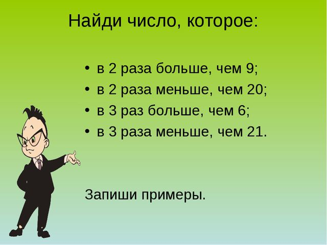 Найди число, которое: в 2 раза больше, чем 9; в 2 раза меньше, чем 20; в 3 ра...