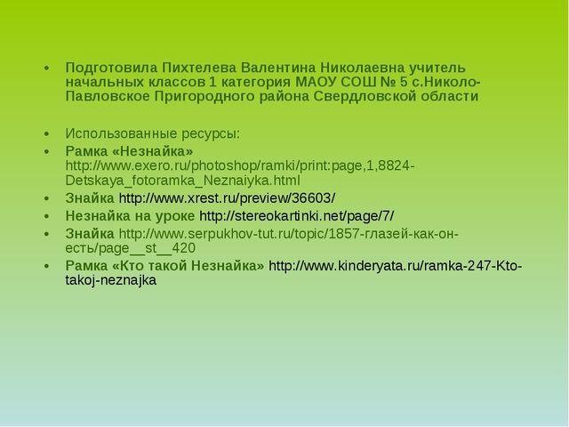 Подготовила Пихтелева Валентина Николаевна учитель начальных классов 1 катег...
